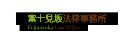 富士見坂法律事務所