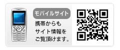 携帯からもサイト情報をご覧いただけます。